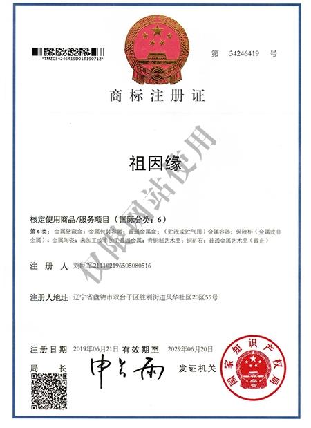祖因缘家谱家史箱商标注册书第6类