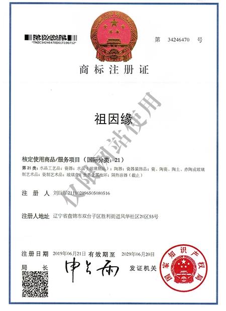 祖因缘家谱家史箱商标注册书第21类